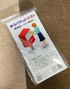 """Thumbnail of """"ポイント消化にどうぞ ✨ ゆうパケットポスト✨発送用シール20枚"""""""