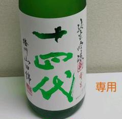 "Thumbnail of ""十四代 播州山田錦"""