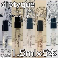 "Thumbnail of ""[di5]ディプティック diptyque 5本セット 超人気の香水!"""