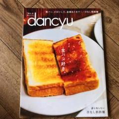 "Thumbnail of ""dancyu 2018 食パンのおいしさ、全部あります!汁なし坦々麺"""
