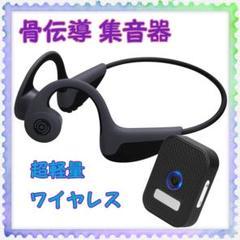 "Thumbnail of ""骨伝導 集音器 超軽量 Bluetooth ワイヤレス マイク内蔵 低遅延"""
