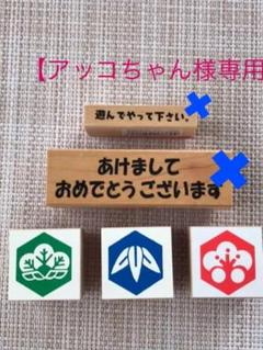 "Thumbnail of ""【新品】年賀状スタンプ・ハンコ⑭(松竹梅)"""