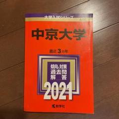 "Thumbnail of ""中京大学 2021年版 No.446"""