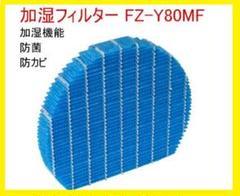 "Thumbnail of ""FZ-Y80MF 加湿フィルター 加湿空気清浄機 交換フィルター"""