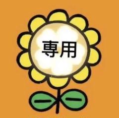 """Thumbnail of """"皐月様専用ページ"""""""
