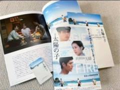 "Thumbnail of ""【太陽の子】ムビチケ(前売券)1枚、掲載雑誌1冊、フライヤー2種/三浦春馬"""