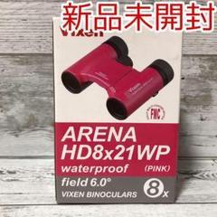 "Thumbnail of ""【新品未使用】Vixen 双眼鏡 アリーナ HD 8×21WP ピンク"""
