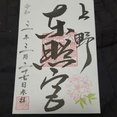"Thumbnail of ""上野東照宮 3月通常御朱印"""