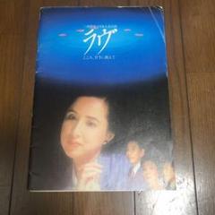 "Thumbnail of ""八千草薫が主演の地人会公演「ラヴ」プログラム"""