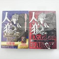 """Thumbnail of """"【人気商品】人狼 デッド・オア・アライブ (カードゲーム)"""""""