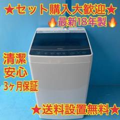 "Thumbnail of ""527 送料設置無料 最新18年製 大人気モデル 洗濯機"""