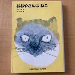 """Thumbnail of """"おおやさんはねこ"""""""