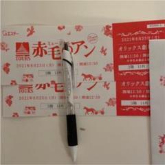 "Thumbnail of ""赤毛のアン ミュージカル エステー 大阪 8/23"""