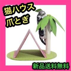 """Thumbnail of """"キャットタワー キャットハウス 猫爪とぎ 可愛い ねこタワー"""""""