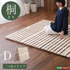 "Thumbnail of ""格安!【2つ折り式】ソーン 桐仕様 すのこ ベッド ダブルサイズ"""