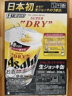 "Thumbnail of ""生ジョッキ缶 アサヒスーパードライ 24缶 1ケース"""
