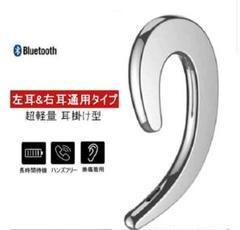 耳掛け イヤフォン シルバー Bluetooth対応