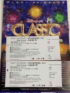 "Thumbnail of ""専用‼️ディズニーオンクラシック チケット【12月14日神奈川県民ホール】"""