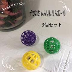 """Thumbnail of """"インコちゃん♥りんりんボール♥3個セット"""""""