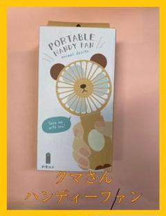 "Thumbnail of ""ハンディファン クマさん 扇風機"""