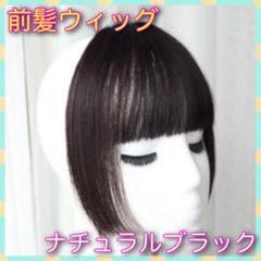 """Thumbnail of """"♡新品未使用♡ウィッグ エクステ 小顔 ぱっつん 姫カット 姫髪 ブラック"""""""