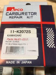 """Thumbnail of """"Z2 Z750 キャブレターOHキット"""""""
