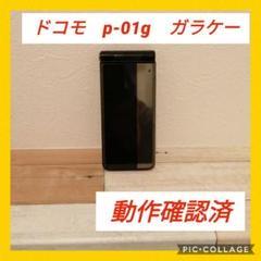 """Thumbnail of """"【値下げ】ドコモ携帯 p-01g 充電器付き ガラケー"""""""