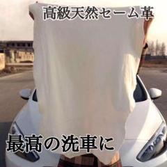 "Thumbnail of ""【送料込み】高級セーム革 洗車拭き取り等 2枚"""