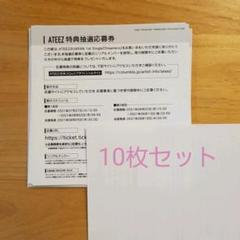 "Thumbnail of ""ATEEZ  シリアルコード10枚セット"""