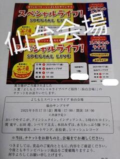"Thumbnail of ""キリン よしもとスペシャルライブ仙台"""