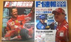 "Thumbnail of ""F1速報 総集編 2006+2003"""