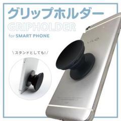 "Thumbnail of ""ポップソケット スマホスタンド シンプル DIY"""