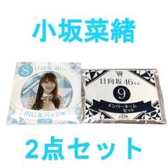 """Thumbnail of """"日向坂46 x ローソン 小坂菜緒 グッズ 2点セット"""""""
