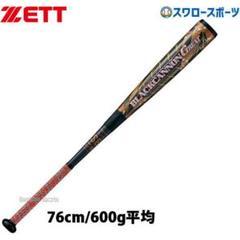 ゼット ZETT 限定 軟式バット ブラックキャノングレート GREAT FR