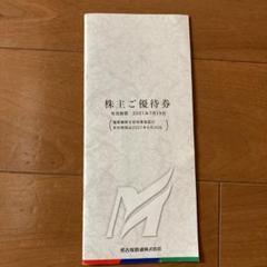 "Thumbnail of ""名鉄 株主ご優待券"""