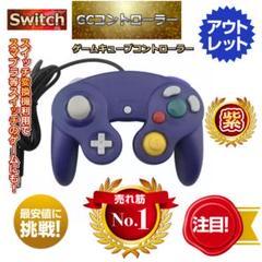 GCコントローラー パープル ゲームキューブコントローラー スイッチコントローラ