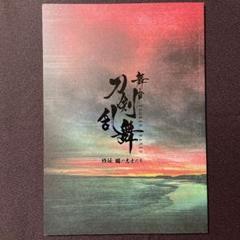 "Thumbnail of ""舞台 刀剣乱舞 維伝 朧の志士たち パンフレット"""