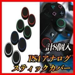 "Thumbnail of ""スティックコントローラー PS5・PS4コントローラー 8個セット"""