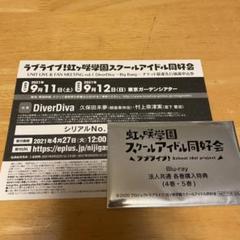 "Thumbnail of ""DiverDiverファンミ シリアルコード"""