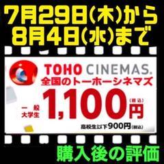 """Thumbnail of """"TOHO✨トーホー 東宝 シネマズ シネマ tcチケット 映画 割引券 クーポン"""""""