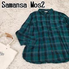 "Thumbnail of ""SamansaMos2 チェックシャツ ネルシャツ グリーン フリーサイズ"""