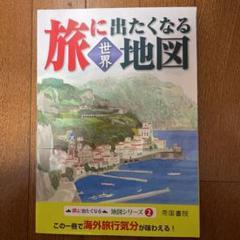 "Thumbnail of ""旅に出たくなる地図 世界"""