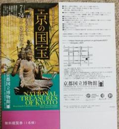 "Thumbnail of ""京の国宝 京都国立博物館 無料観覧券 1枚"""