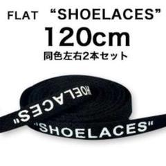 "Thumbnail of ""120 ブラック 平紐  靴ひも 靴紐 シューレース  Shoelaces"""