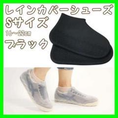 """Thumbnail of """"防水 靴 シリコン シューズカバー 泥除け レイン 雨具 ブラック S"""""""