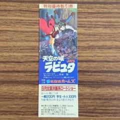 "Thumbnail of ""栞「天空の城のラピュタ」昭和61年"""