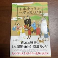"""Thumbnail of """"日本史に学ぶ一流の気くばり"""""""