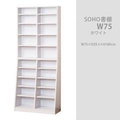 """Thumbnail of """"新品 送料無料 SOHO書棚 W75 ホワイト"""""""