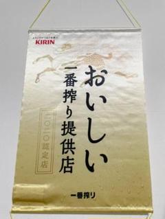 """Thumbnail of """"キリン 麒麟 ビール タペストリー"""""""