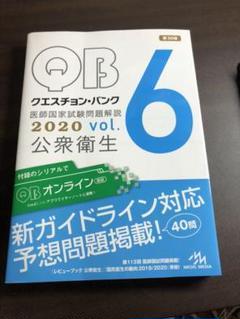 "Thumbnail of ""クエスチョン・バンク 医師国家試験問題解説 2020 6"""